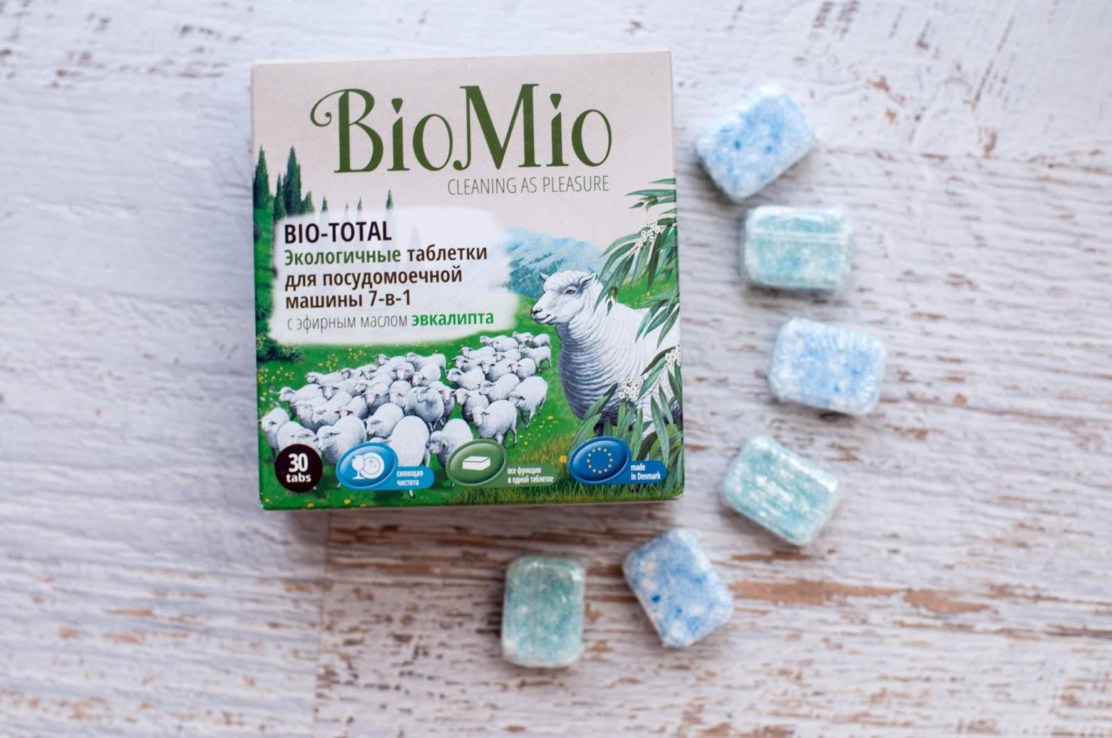 Biomio bio total таблетки для посудомойки — отзывы