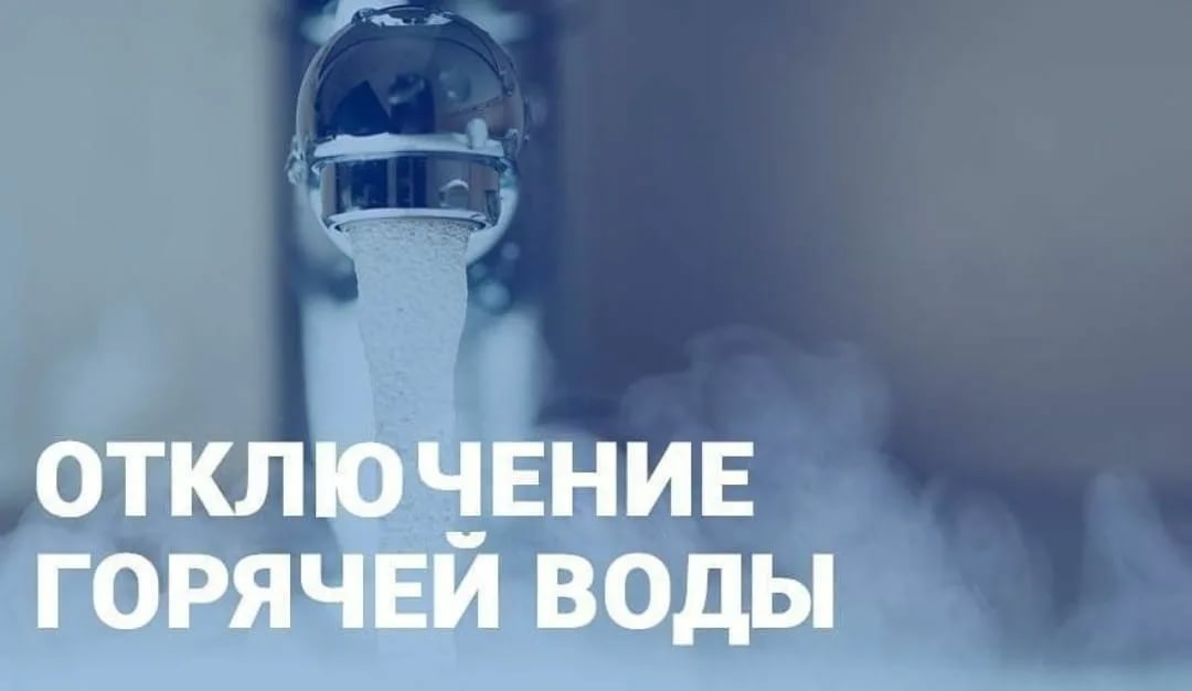Отключили горячую воду: что делать — 11 лайфхаков на каждый день