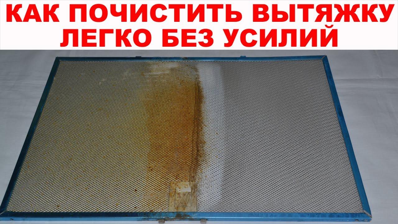 Как очистить вытяжку от жира своими руками: просто, быстро и эффективно