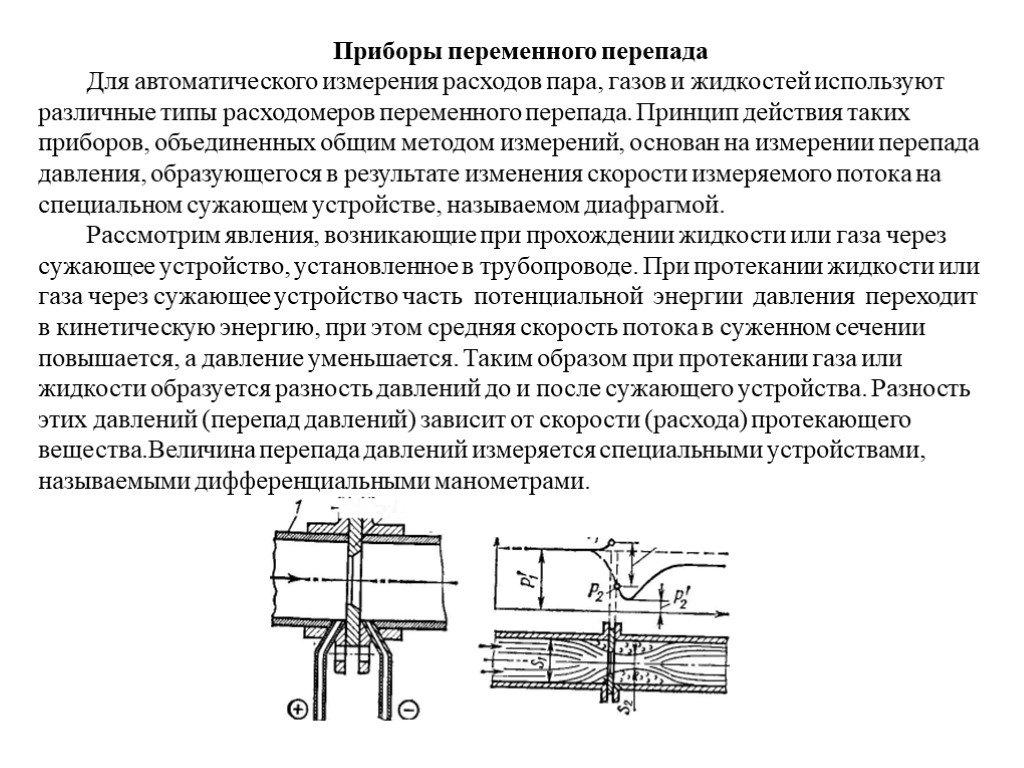 Типы расходомеров, область их применения, преимущества и недостатки