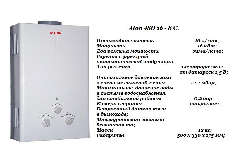 Бытовые газовые водонагреватели аристон (ariston). как зажечь газовую колонку ariston: особенности включения и техника безопасности при использовании газовый проточный водонагреватель аристон инструкция по эксплуатации