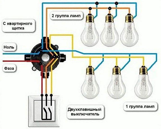 Как подключить двухклавишный выключатель?