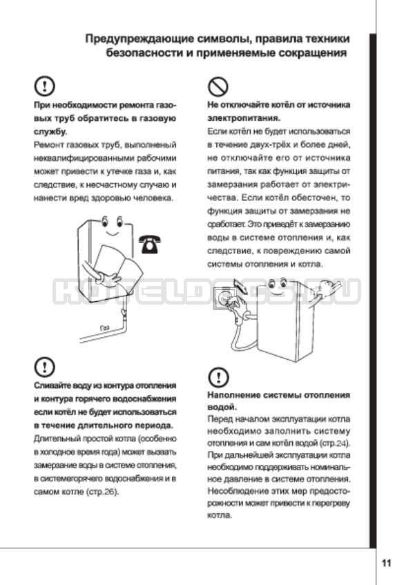 Ошибка 02 котла навьен - fixbroken.ru