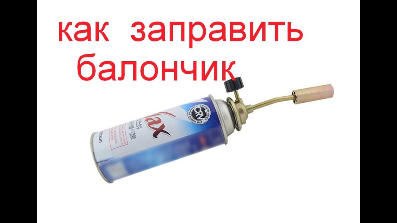Как пользоваться газовой горелкой? как включить и зажечь горелку на баллоне? использование ручной кровельной горелки