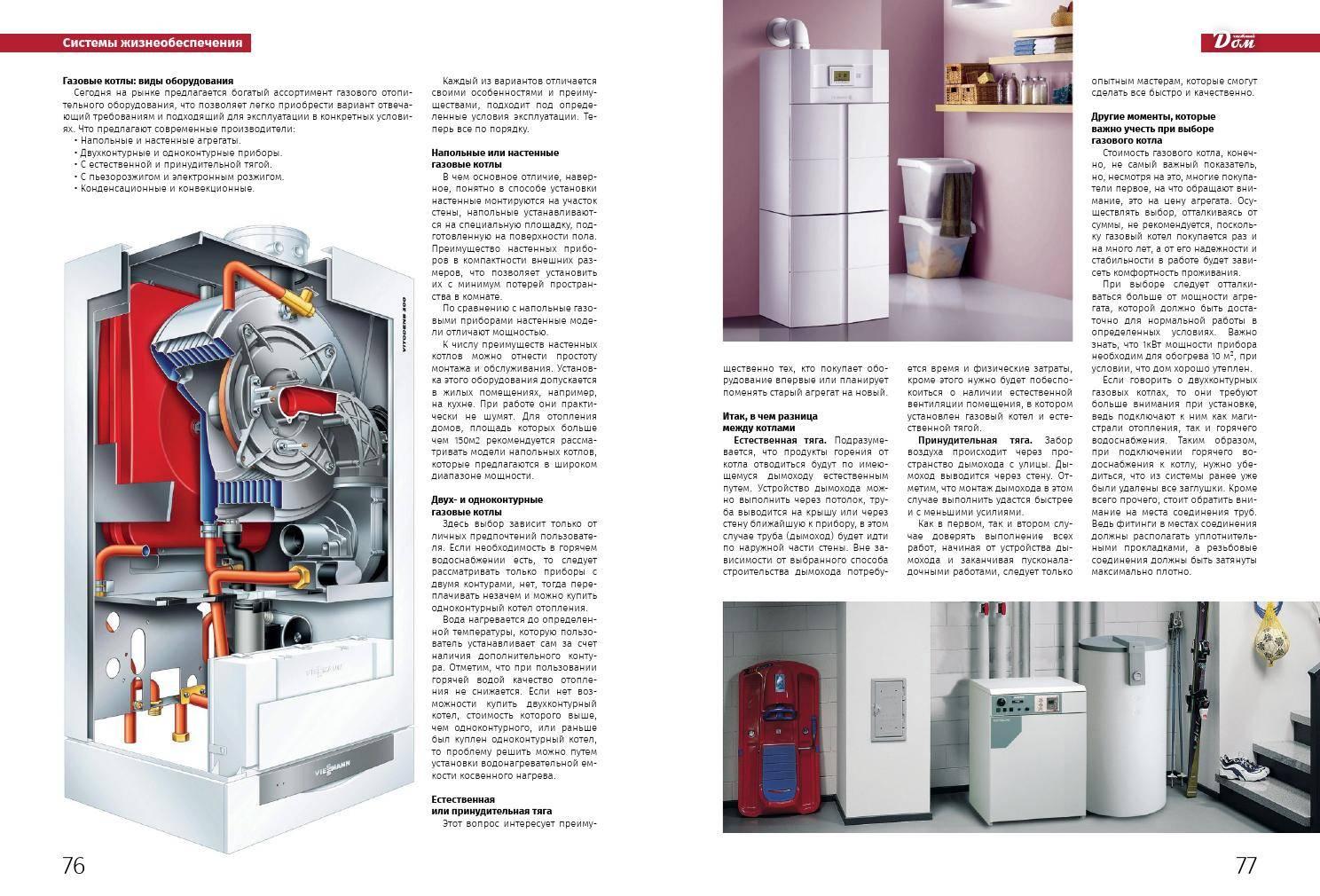 Настенный газовый котел: навесные бытовые двухконтурные приборы для квартиры и частного дома, как выбрать