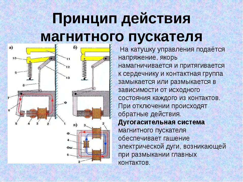 Электромагнитное реле — устройство, виды, маркировка, подключение и регулировка