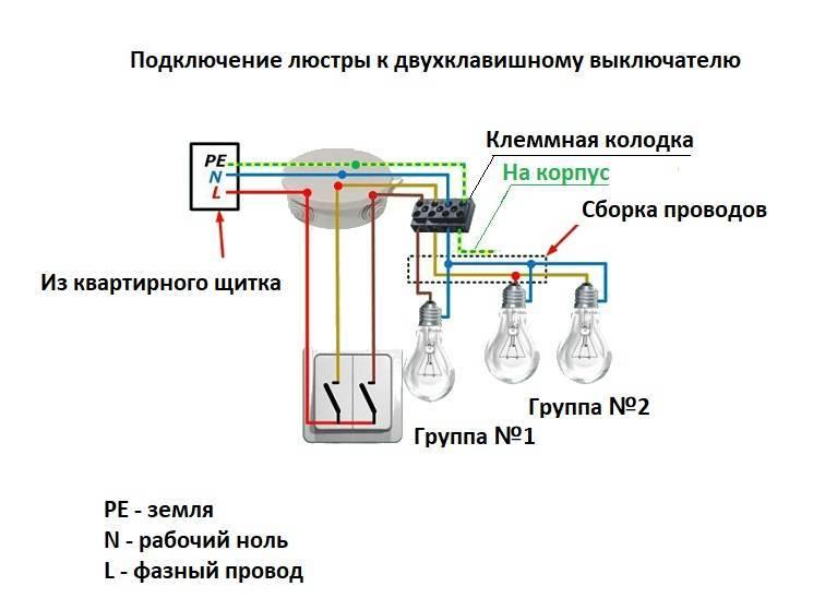 Как подключить шестирожковую люстру к двухклавишному выключателю