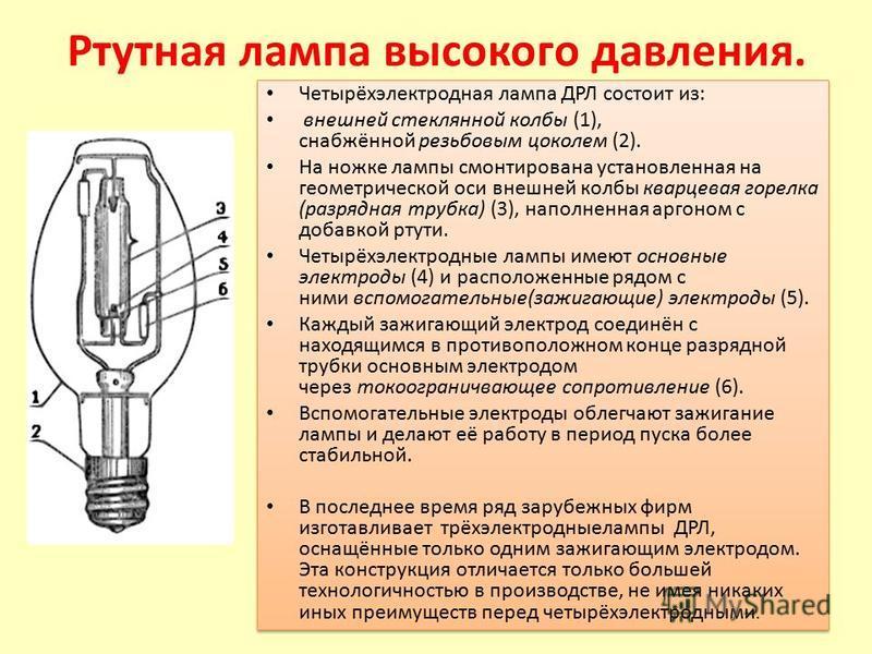 Дрл и дрв лампы. устройство и работа. применение и особенности