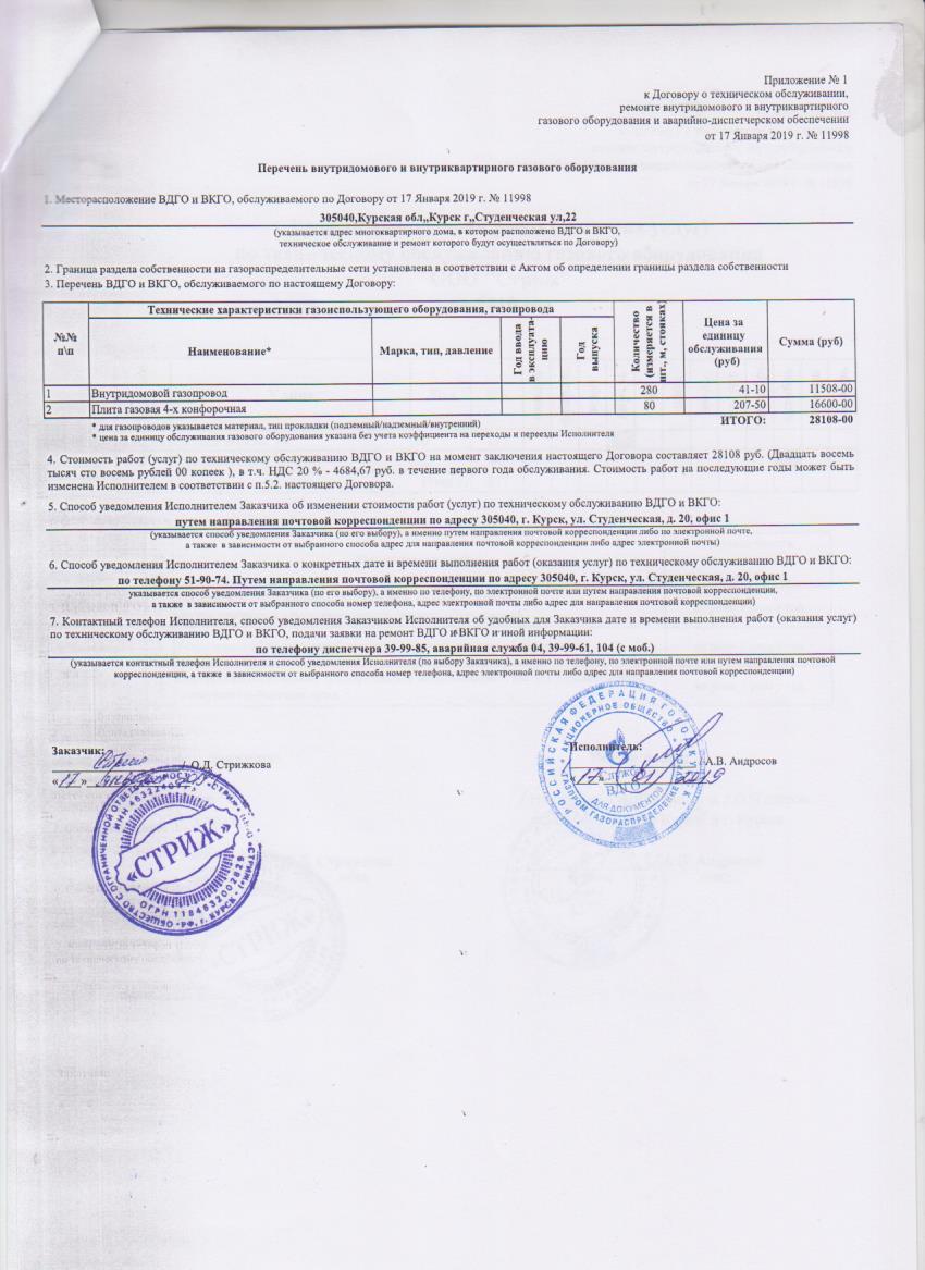 Образец договора на обслуживание газового оборудования