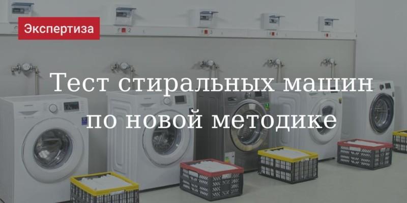 Классы стирки в стиральных машинах: подробно о методике определения - точка j