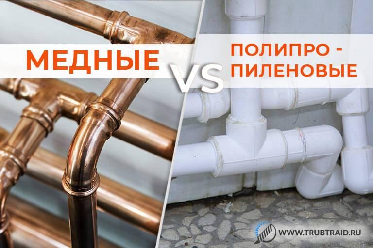 Медные трубы для водопровода: свойства, преимущества