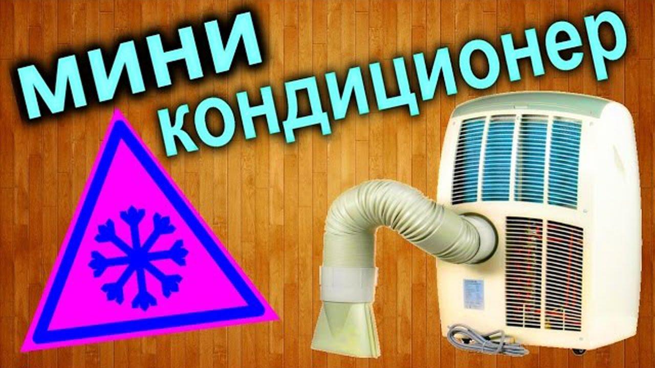 Как снять кондиционер своими руками: пошаговая инструкция по демонтажу