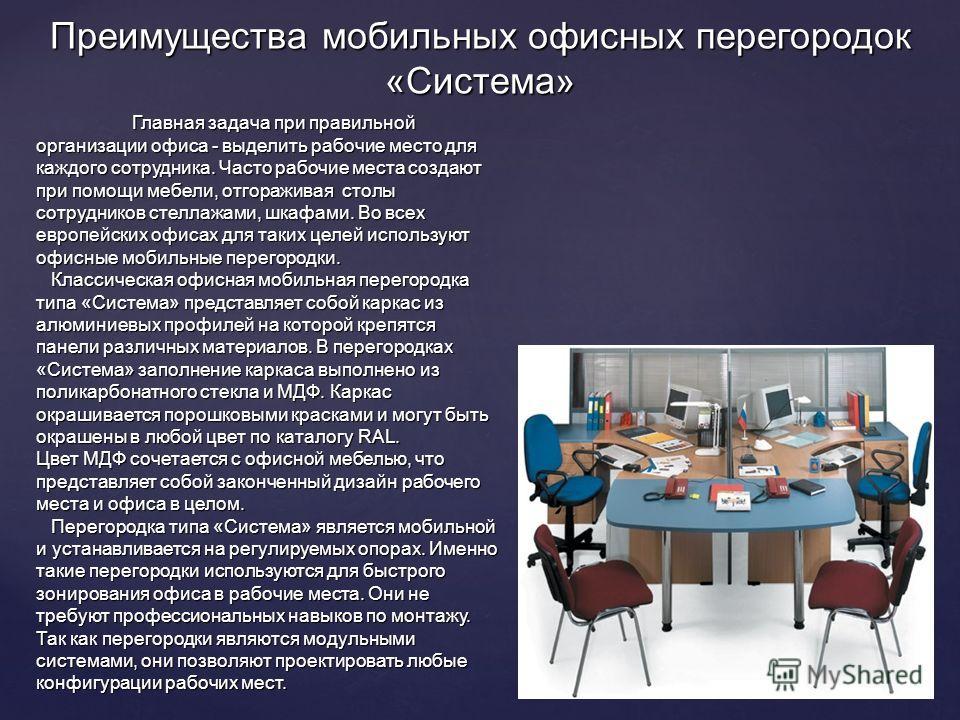 Дизайн офиса: что важно знать