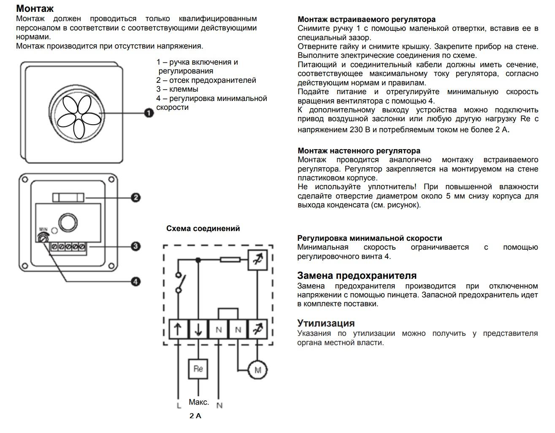 Разновидности регуляторов скорости вращения вентиляторов