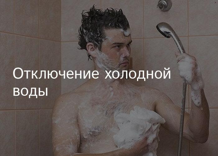 Пять мест, где можно помыться, если дома отключили воду