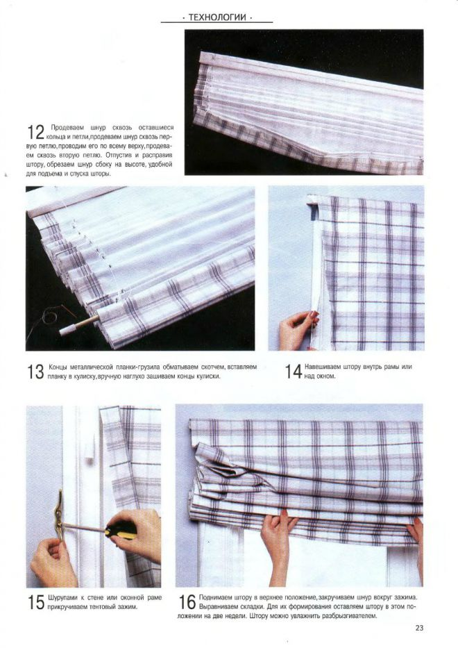 Шторы для балкона от солнца своими руками: инструктаж по созданию оригинальных занавесок