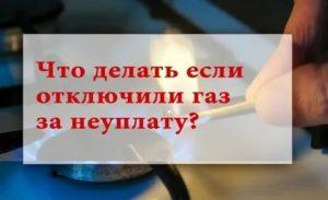 Как отключить газ в частном доме topzar.ru