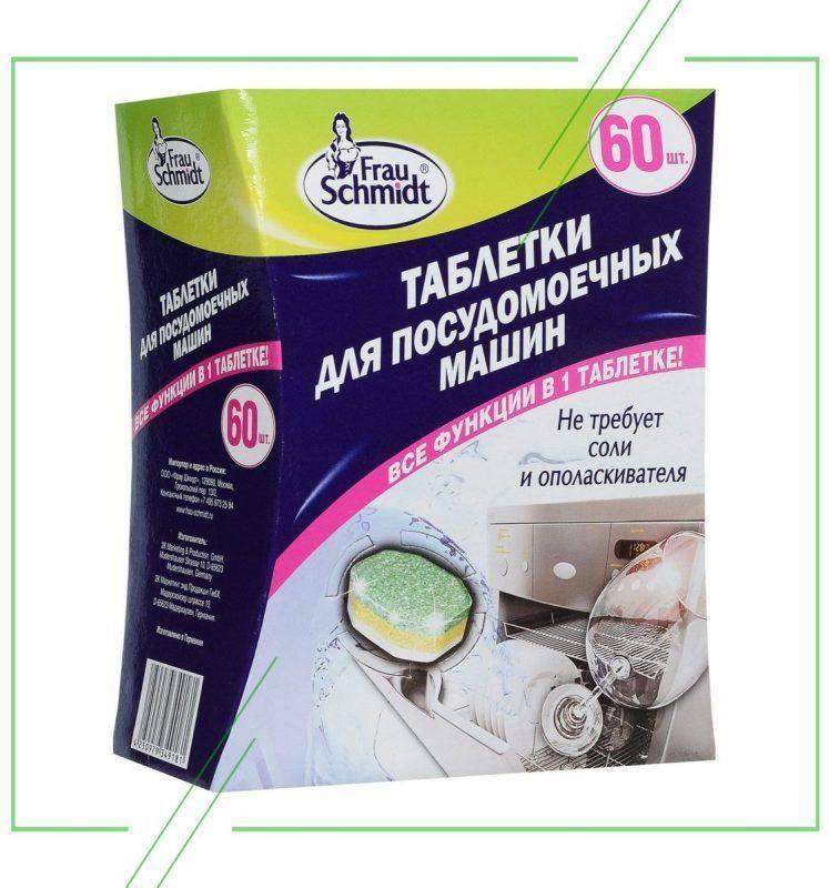 Что лучше таблетки или порошок для посудомоечной машины