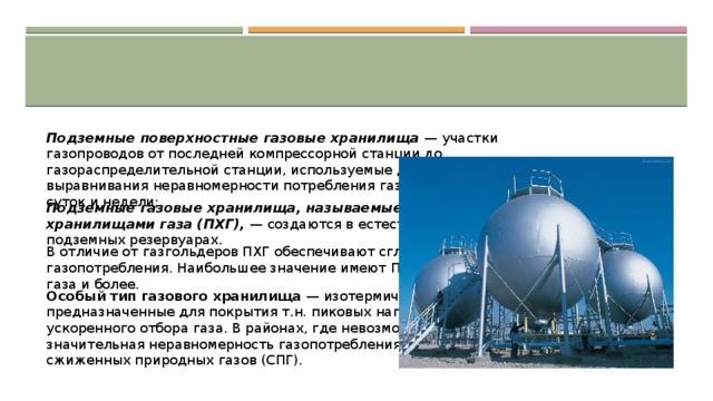 Снип 34-02-99. подземные хранилища газа, нефти и продуктов их переработки.