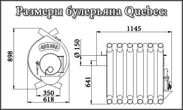 Печь булерьян своими руками - чертежи и схема сборки