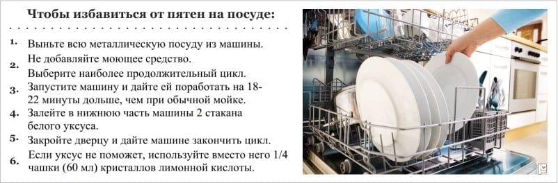 Почему появляется белый налет в посудомоечной машине и как от него избавиться