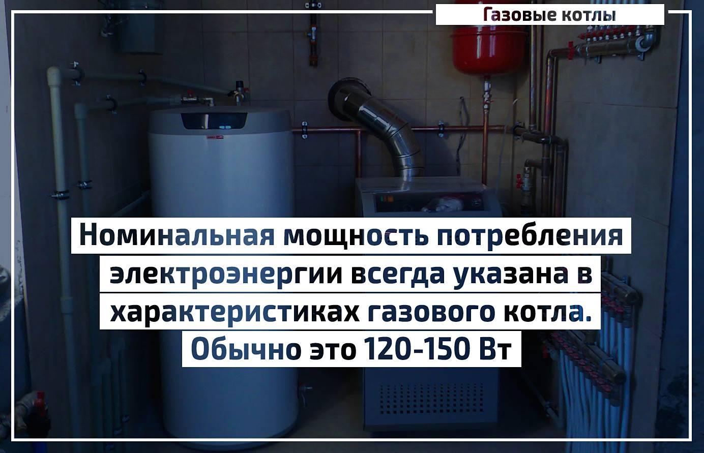 Как уменьшить большой расход газа котлом на отопление дома