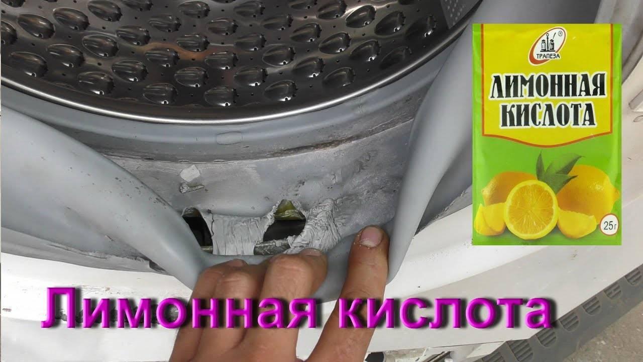 Как почистить стиральную машину лимонной кислотой, способы и последовательность действий