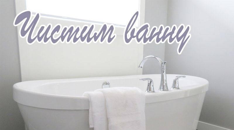 Как в домашних условиях отмыть ванну, описание препаратов и народных средств