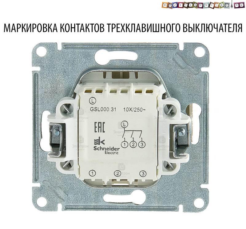 Управление освещением: проходные выключатели