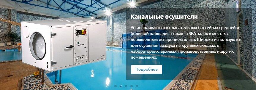 Основные расчёты и показатели микроклимата при создании вентиляции в бассейне