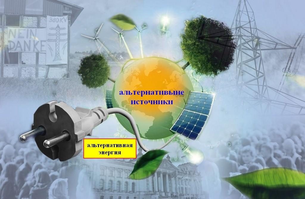 Альтернативная энергия для дома – основные варианты использования современных источников энергии. обзор лучших идей и схем для вас!