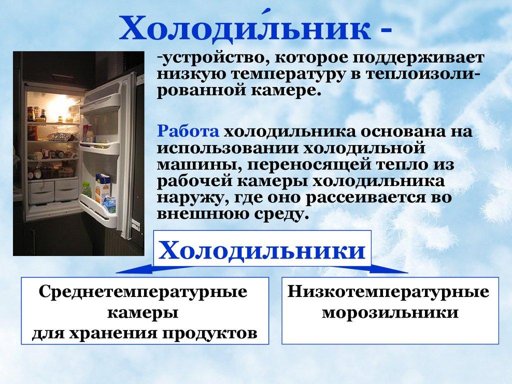 Работа холодильника: принцип работы и особенности, виды и их основные отличия, функции холодильника