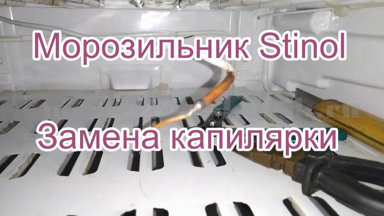 Неисправности холодильника стинол
