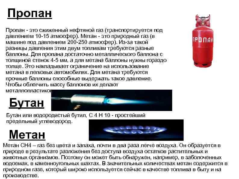 Природный газ свойства