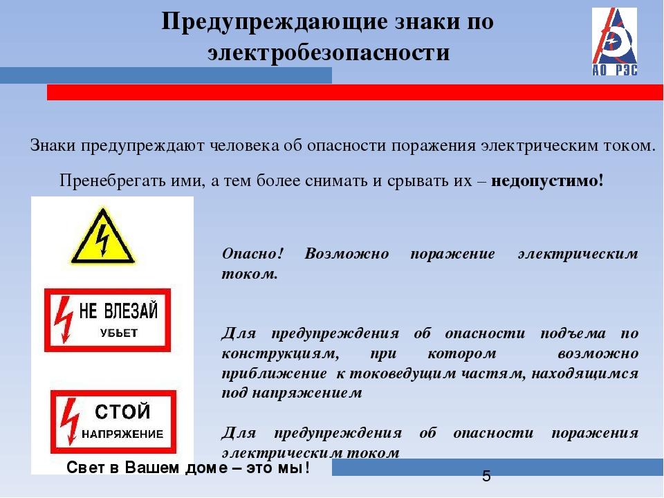 Знаки, плакаты и таблички по электробезопасности на пластике – купить в магазине охраны труда «компас»