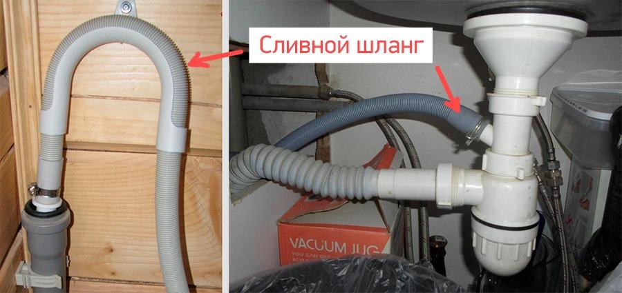 Как подключить сливной шланг стиральной машины к канализации