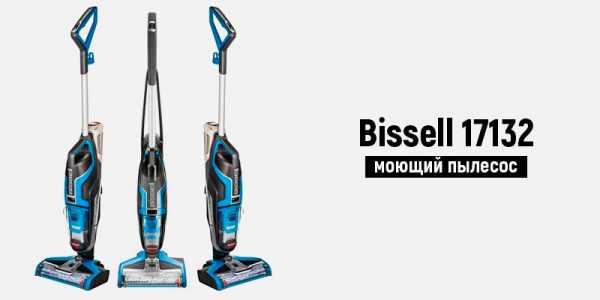Особенности и виды моющих пылесосов bissell