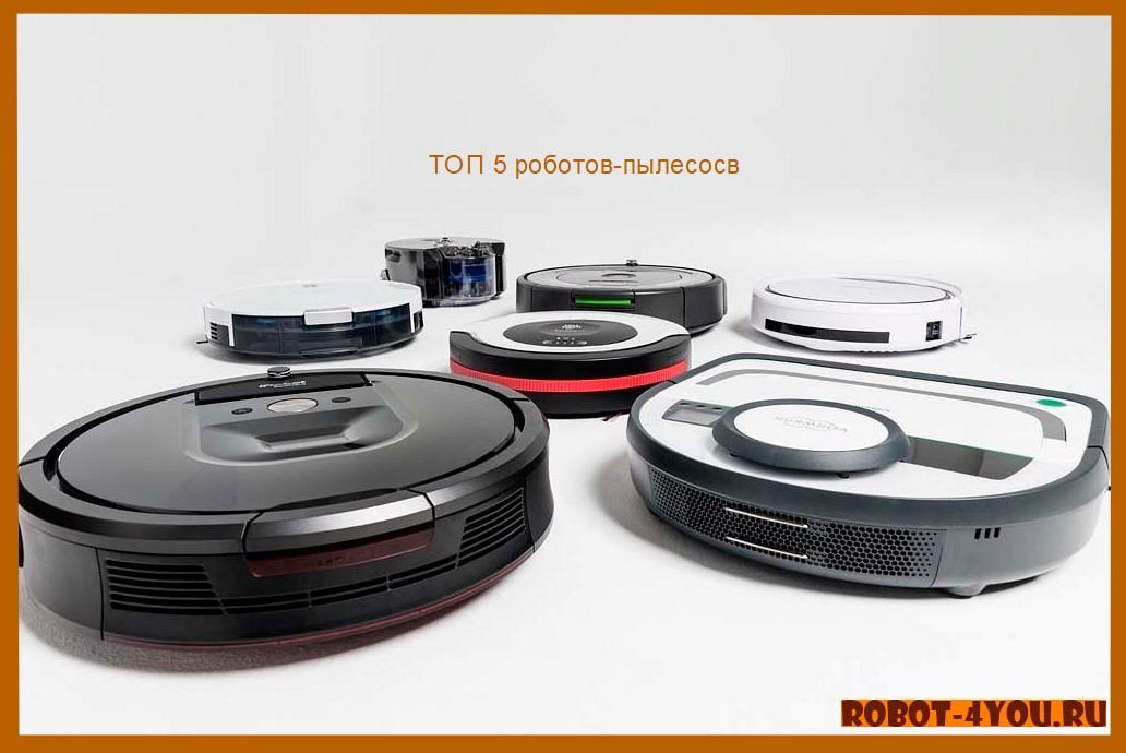 Лучшие роботы-полотеры 2019 года: рейтинг из 5 моделей