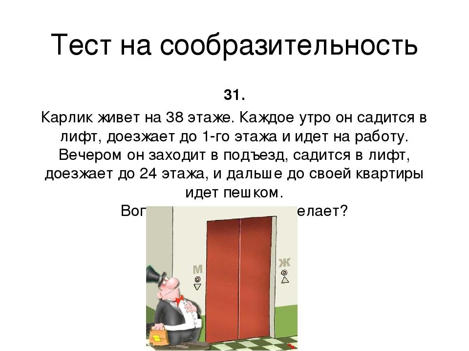 25 хитрых загадок на смекалку: сможете их решить, не заглядывая в ответы? :: инфониак