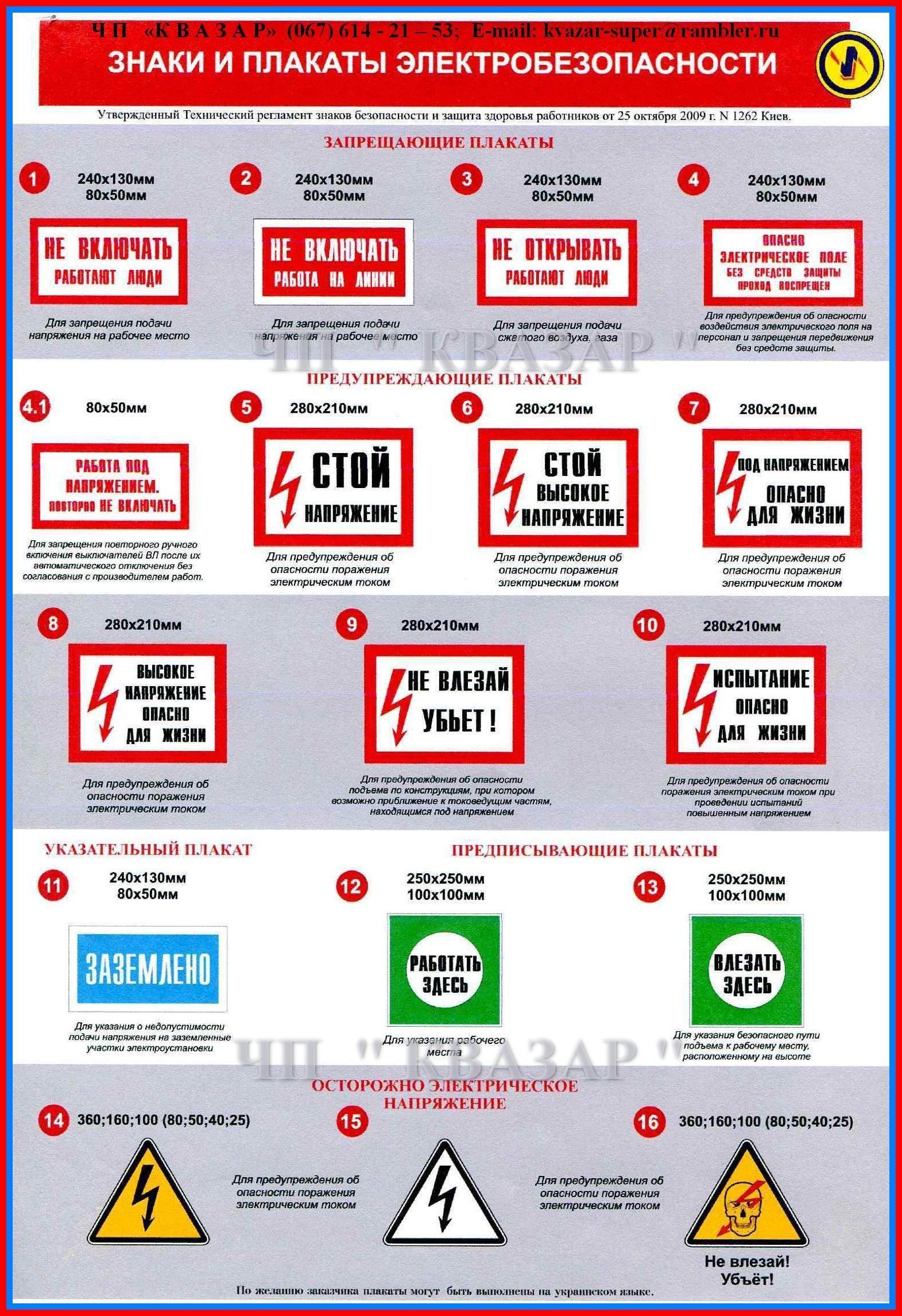Виды плакатов в электроустановках - советы электрика - electro genius
