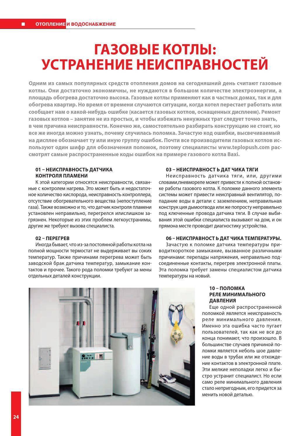 Диагностика газовых котлов - система удаления продуктов сгорания