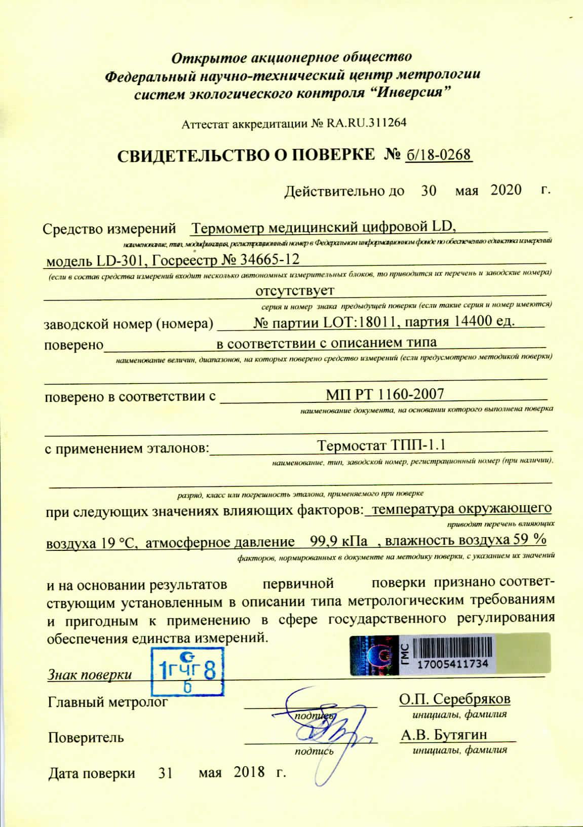 Гост 8.324-2002 государственная система обеспечения единства измерений (гси). счетчики газа. методика поверки