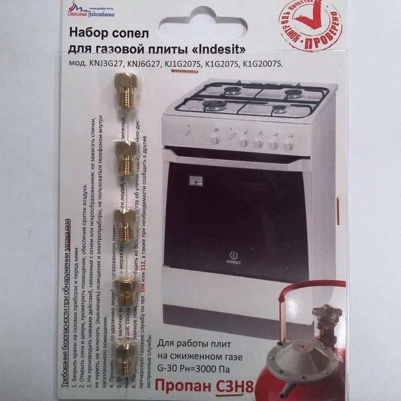 Замена жиклеров и форсунок в газовых плитах самостоятельно