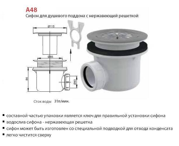 Выбор, сборка и установка сифона для низкого поддона душевой кабины