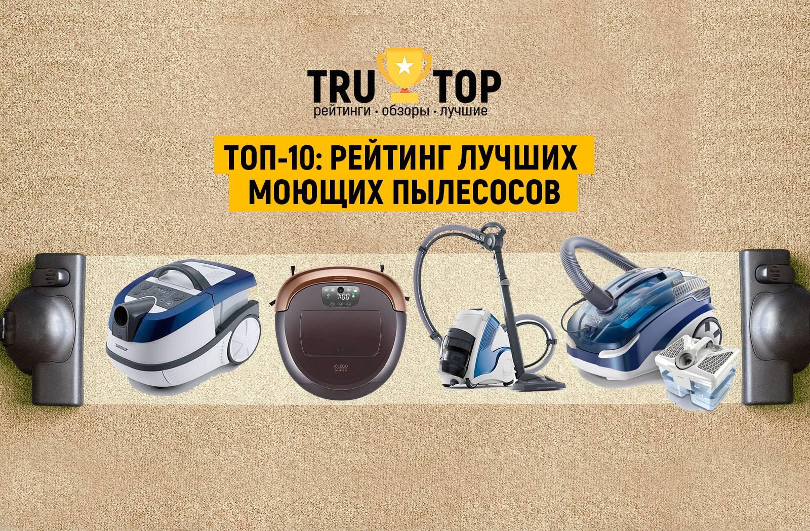 Топ-10 пылесосов для влажной уборки: рейтинг лучших моделей + рекомендации покупателям