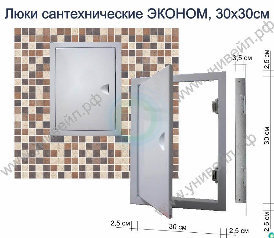 Сантехнические люки для ванной и туалета размеры — размеры отверстий