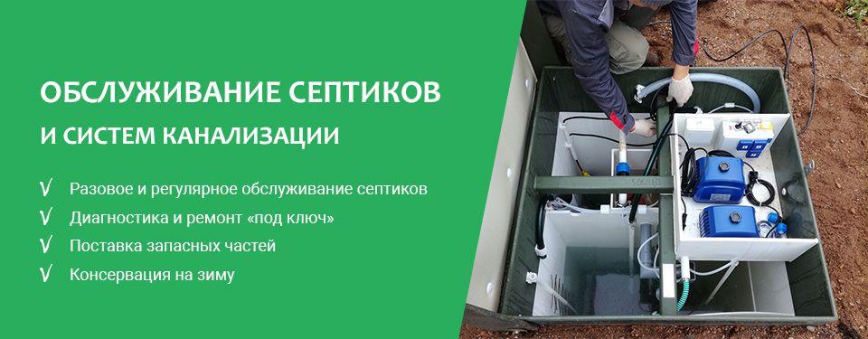 """Обслуживание септика """"топас"""" зимой: правила и рекомендации"""