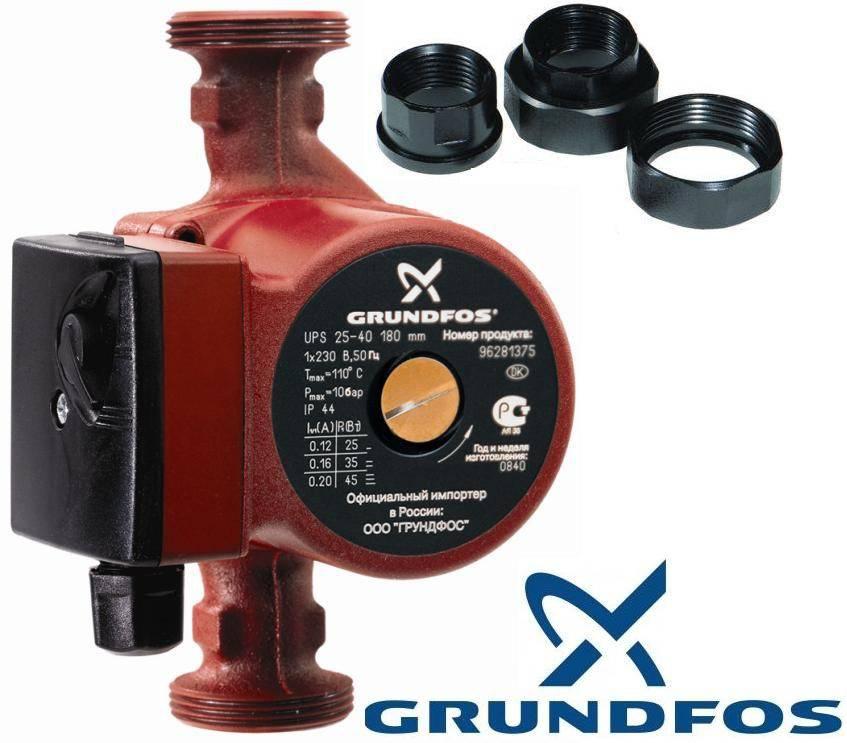 Циркуляционные насосы от компании Grundfos