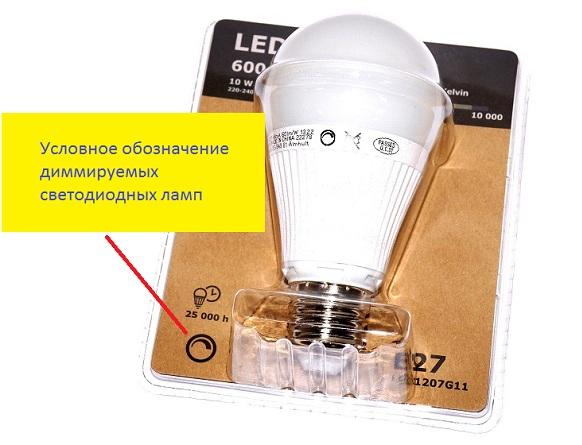 Что такое диммируемая светодиодная лампа? виды и принцип работы. обзор лучших моделей 2019 года