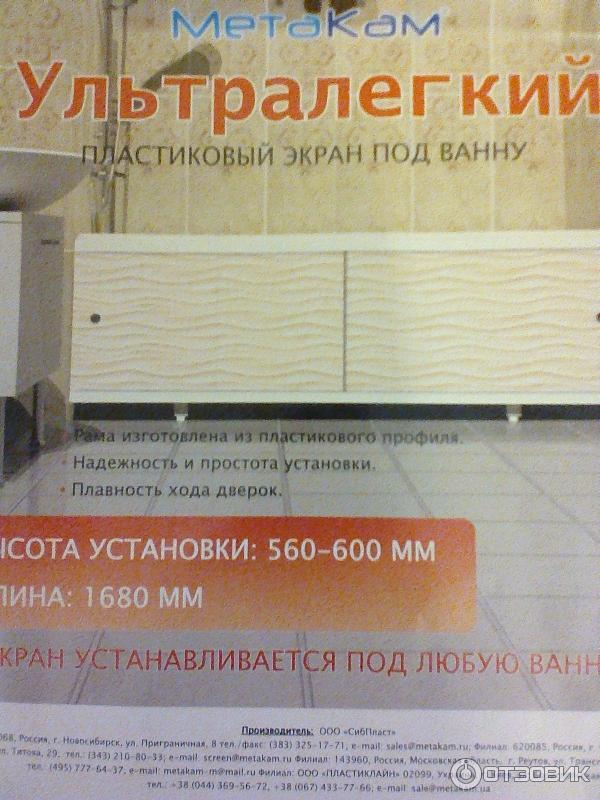 Как установить экран для ванны: пошаговый инструктаж по монтажу